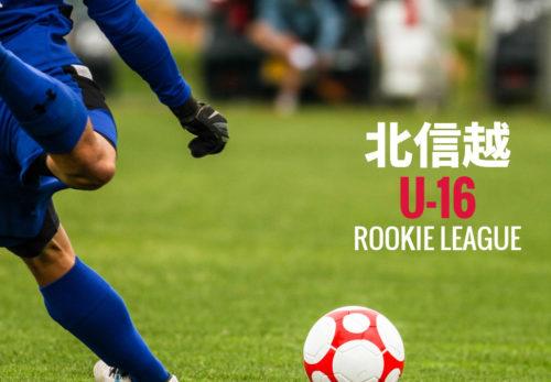 北信越U-16ルーキーリーグ2020結果報告