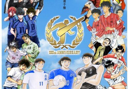 第100回高校サッカー選手権石川県大会組み合わせのお知らせ